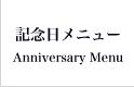 記念日メニュー