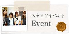 スタッフイベント Event