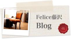 Felice 藤沢 Blog