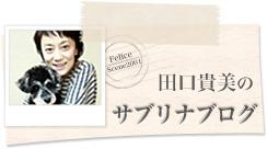 田口貴美のサブリナブログ
